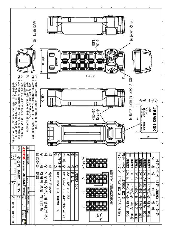 (주)제이코 산업용 무선리모콘 JREMO 10K 2