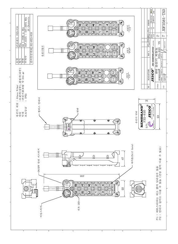 (주)제이코 산업용 무선리모콘 F25-810 2
