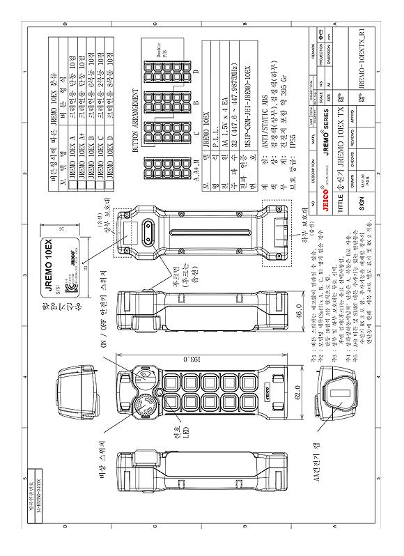 (주)제이코 폭발방지용 무선리모콘 JREMO 10EX 2