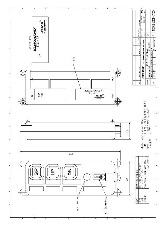 (주)제이코 산업용 무선리모콘 F21-2S 2