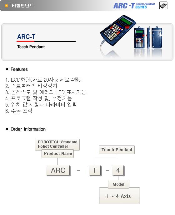 (주)로보테크 티칭펜던트 ARC-T 1