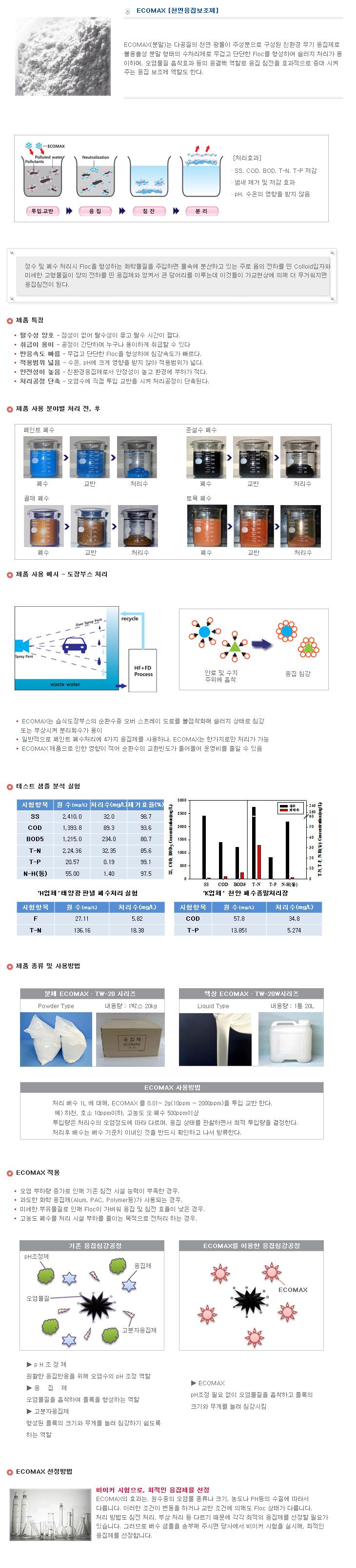 에스엔티코리아(주) 천연응집보조제 (ECOMAX)  1