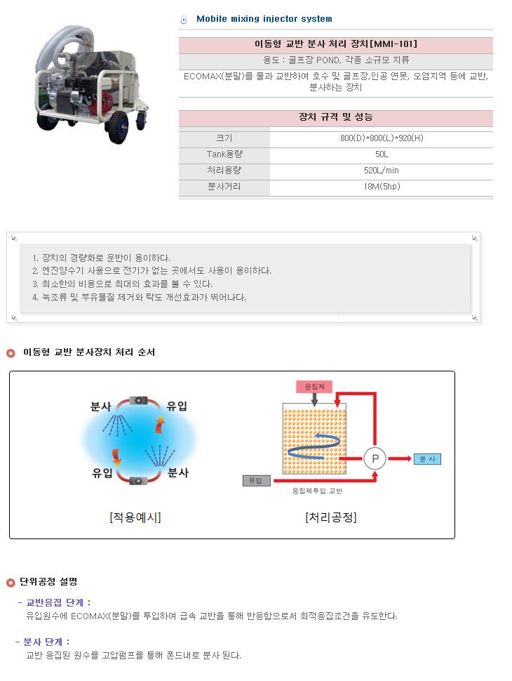 에스엔티코리아(주) 이동형 교반 분사 처리 장치 MMI-101 1