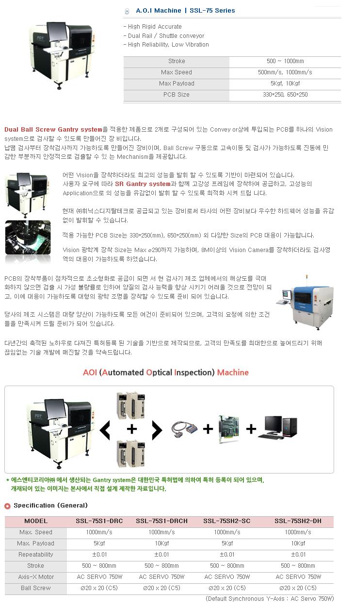 에스엔티코리아(주) A.O.I Machine SSL-75 Series 1
