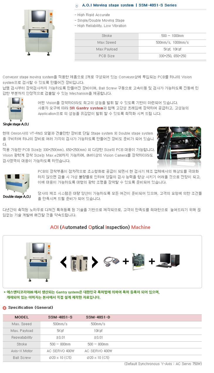 에스엔티코리아(주) A.O.I Moving Stage System SDM/SSM-40S1-D 1