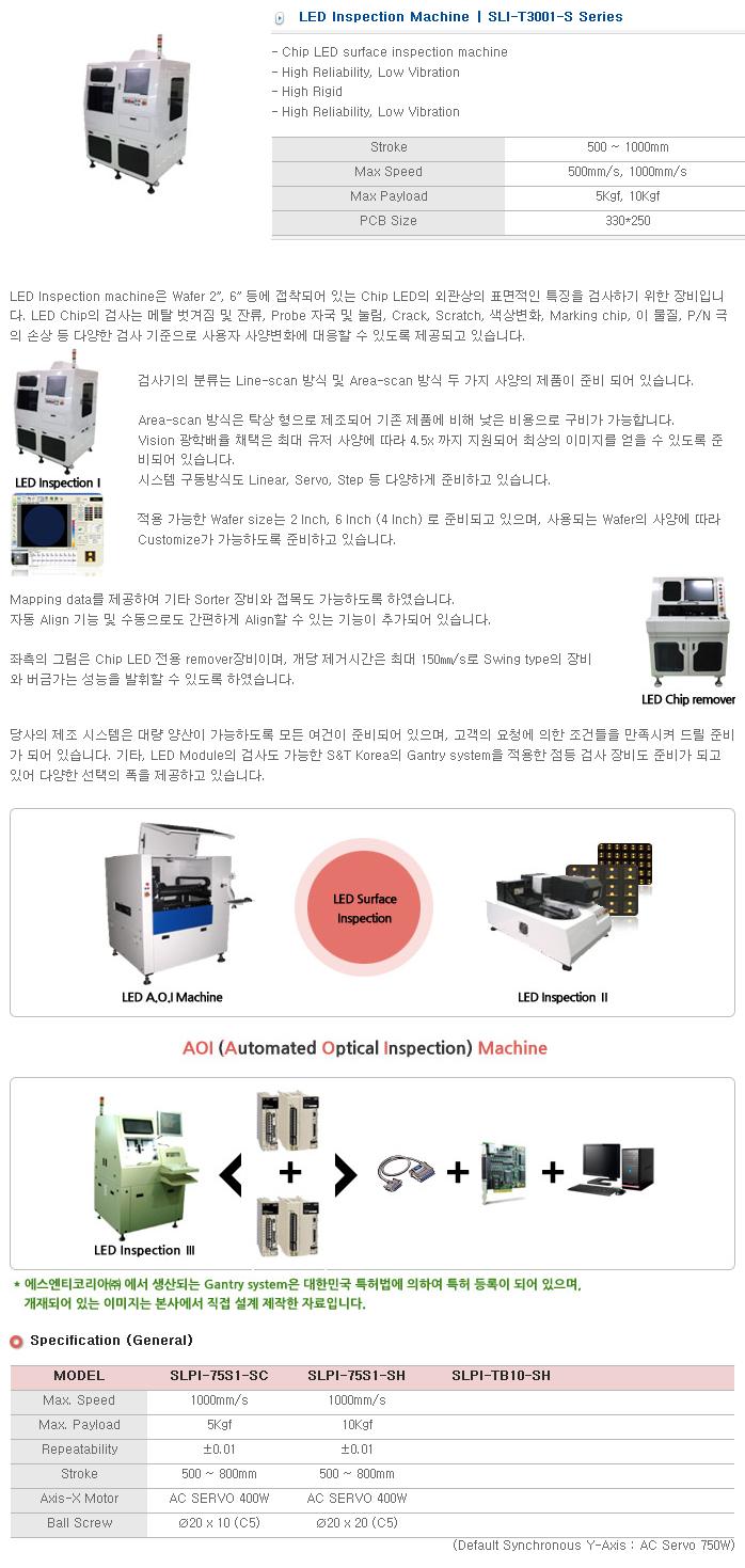 에스엔티코리아(주) LED Inspection Machine SLI-T3001-S/SLI-T5001-L Series 1