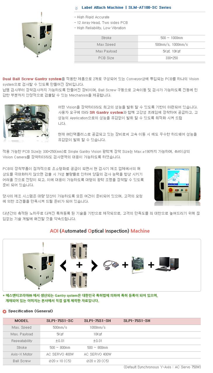 에스엔티코리아(주) Label Attach Machine SLM-AT100-SC Series 1