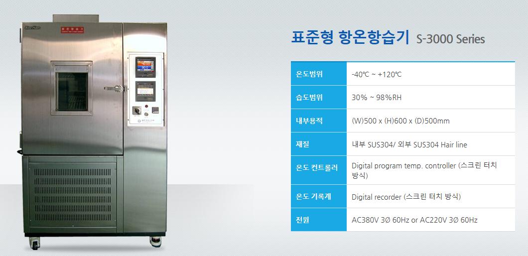 새한엔지니어링 표준형 항온항습기 S-3000 Series