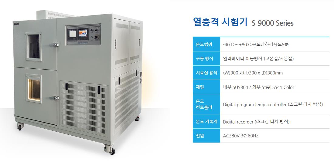 새한엔지니어링 열충격 시험기 S-9000 Series