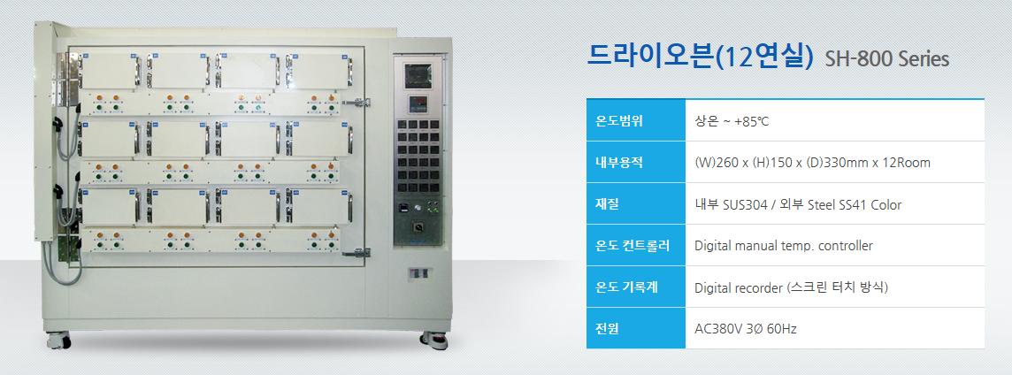 새한엔지니어링 12연실 오븐 SH-800 Series