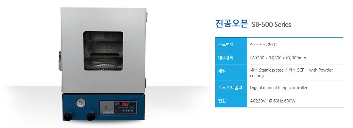 새한엔지니어링 진공 오븐 SB-500 Series