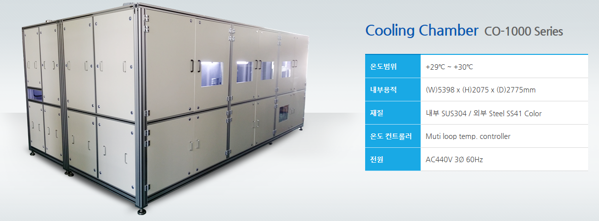 새한엔지니어링 Cooling Chamber CO-1000 Series