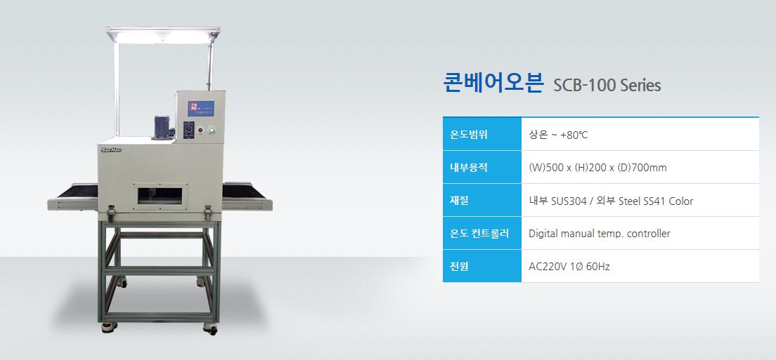 새한엔지니어링 콘베어오븐 SCB-100 Series