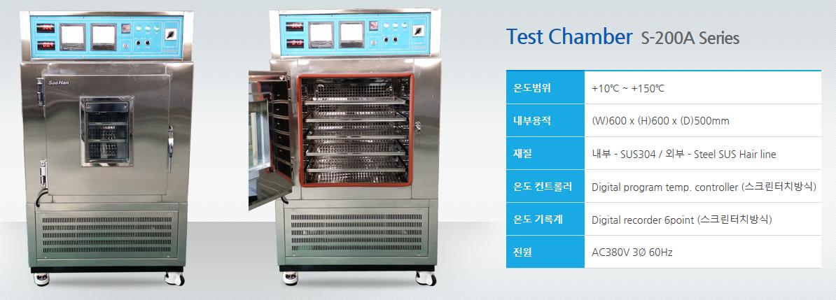 새한엔지니어링 Test Chamber S-200A Series