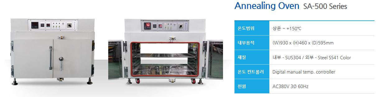 새한엔지니어링 Annealing Oven SA-500 Series