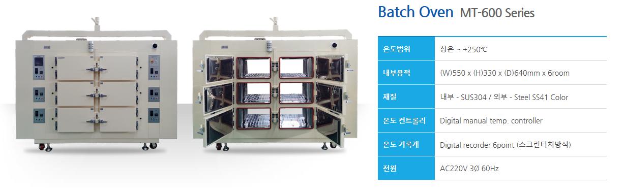 새한엔지니어링 Batch Oven MT-600 Series