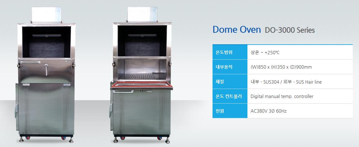 새한엔지니어링 Dome Oven DO-3000/1200/1300 Series