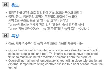 (주)새한테크 열풍식 수축터널기 SHS-2000-A