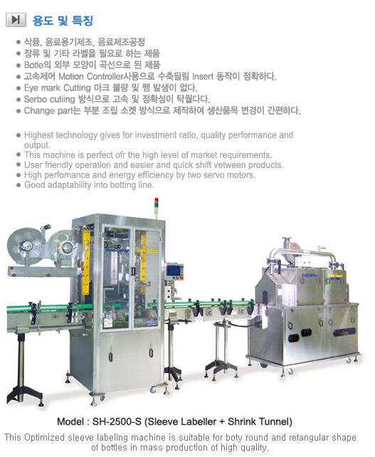 (주)새한테크 수축 라벨라 (Sleeve Labeller) SH-2500-S / 300 BPM