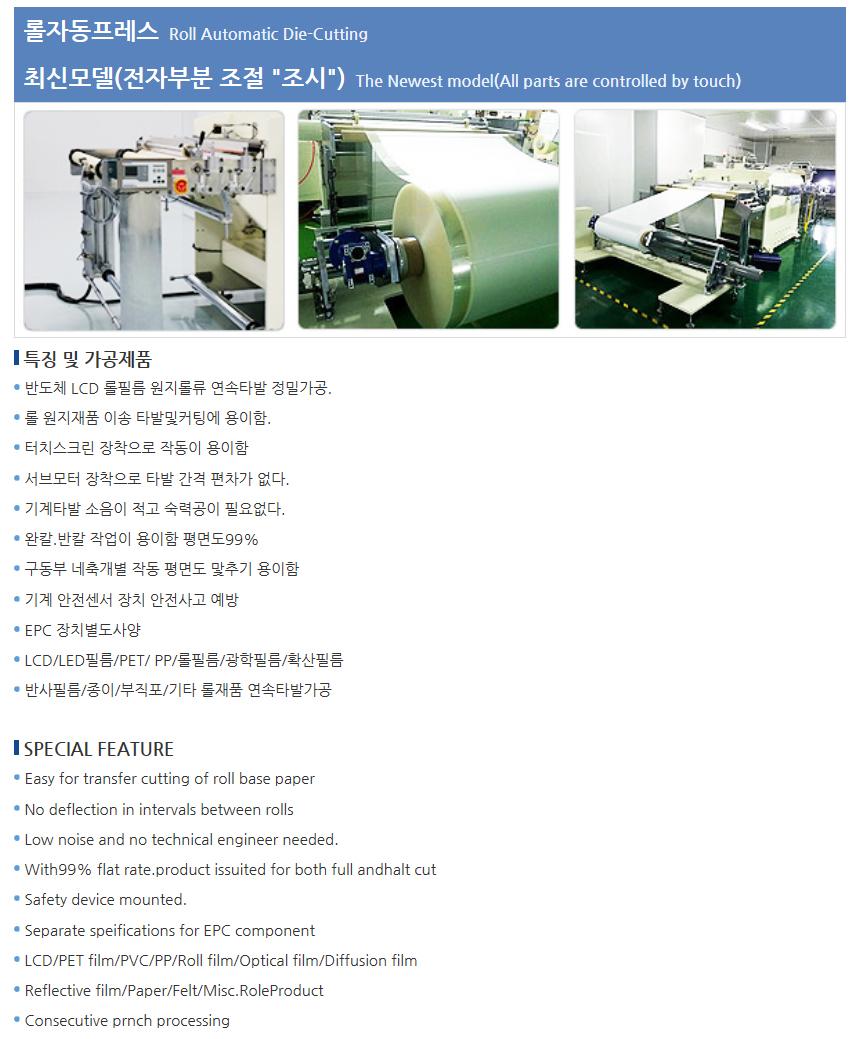 세웅산업사 롤자동프레스 SW-1500R