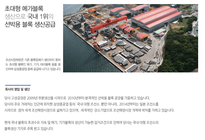 삼강엠앤티 조선사업부  1
