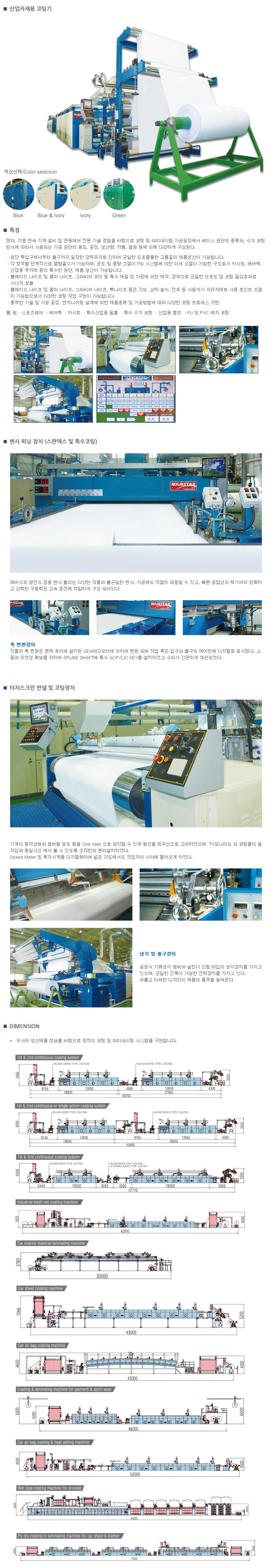 (주)삼일기계 산업자재용 코팅기  1
