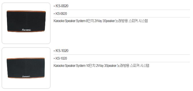삼미스피커 Karaoke Speaker System