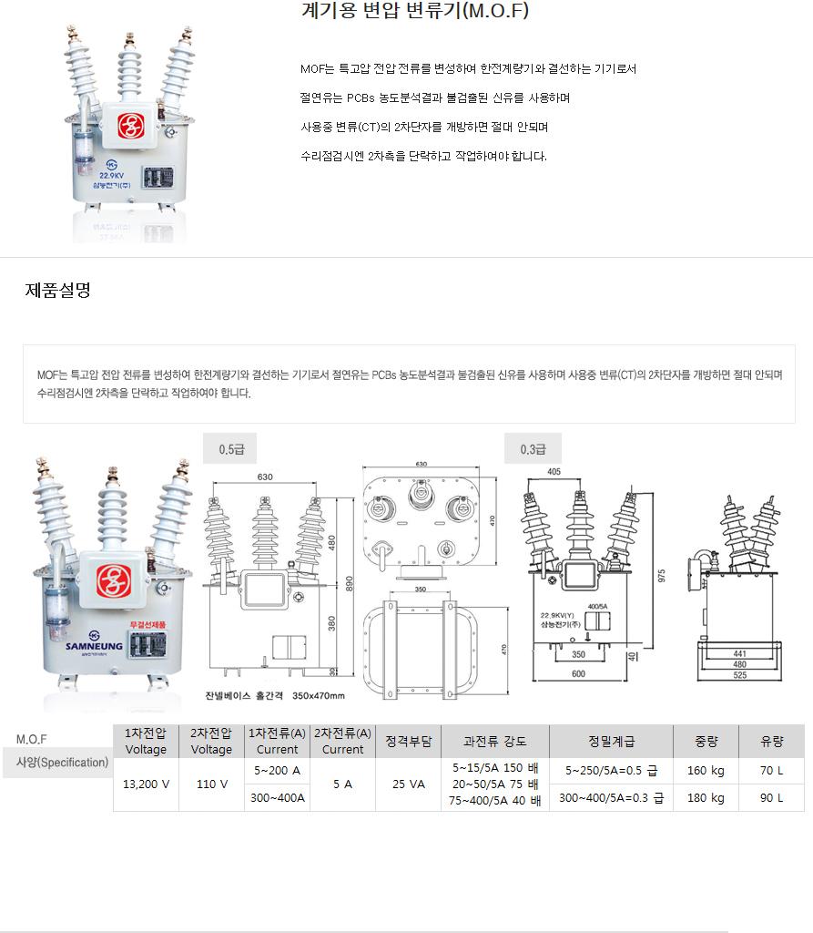 삼능전기(주) 계기용 변압 변류기 (M.O.F)