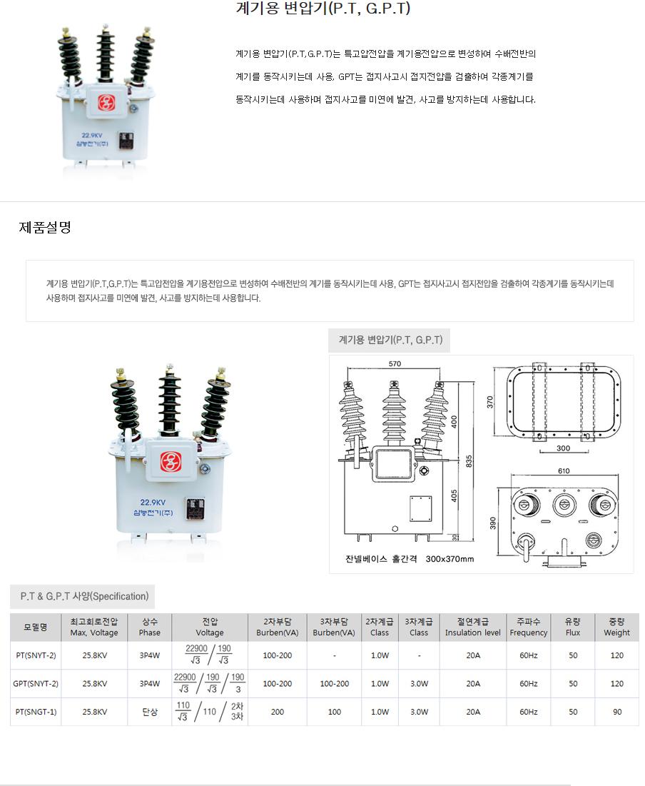 삼능전기(주) 계기용 변압기 (P.T, G.P.T)