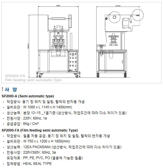 삼성포장기 반자동식 씰링 머신 SP2000-(F)A 1