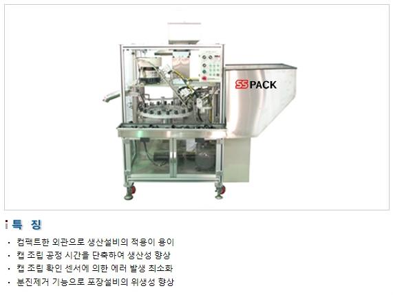 삼성포장기 자동 캡 조립기 SP300- AC