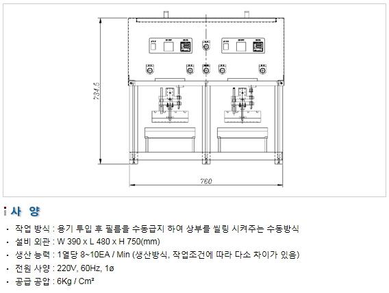 삼성포장기 수동식 씰링 머신 SP2000-M 1
