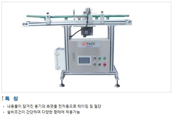 삼성포장기 자동 테이핑 머신 SP100-AT
