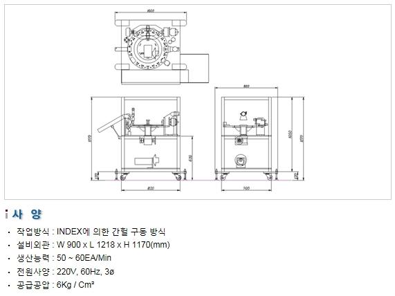 삼성포장기 자동 캡 조립기 SP300- AC 1