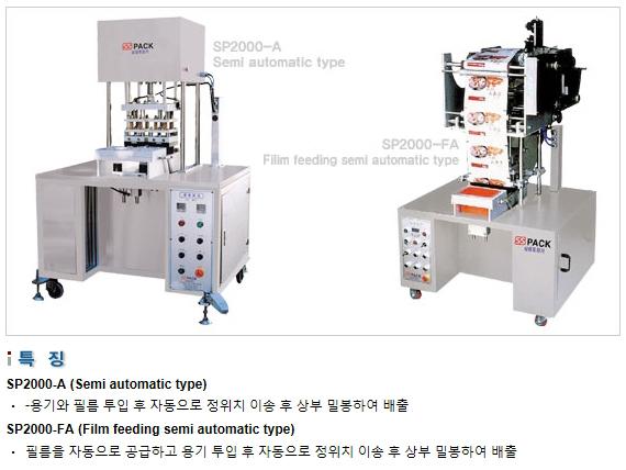 삼성포장기 반자동식 씰링 머신 SP2000-(F)A