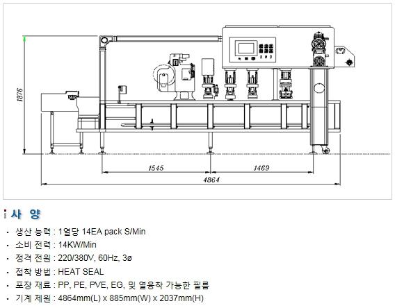 삼성포장기 Internal Pressure Type 포장기 SP3000-V 1