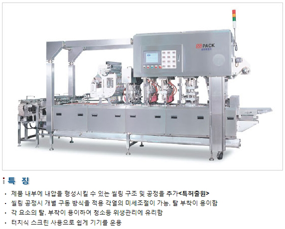 삼성포장기 Internal Pressure Type 포장기 SP3000-V