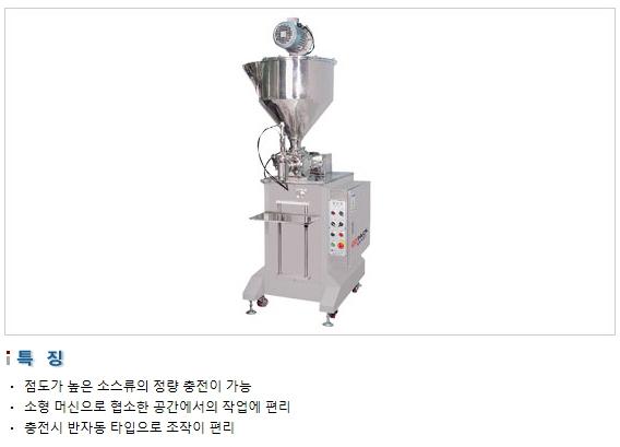 삼성포장기 고점도용 충전기 SP1000-(A) V