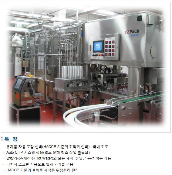 삼성포장기 유제품 자동 포장 설비 SP3000-F