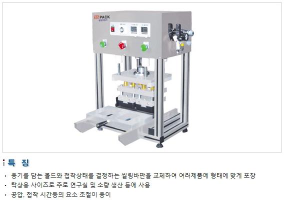 삼성포장기 수동식 씰링 머신 SP2000-M