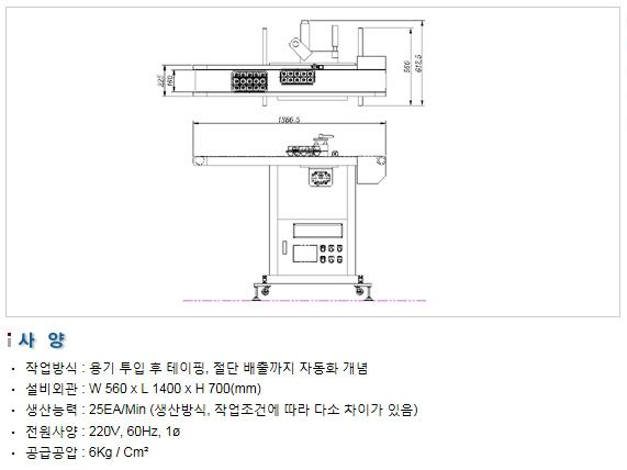 삼성포장기 자동 테이핑 머신 SP100-AT 1