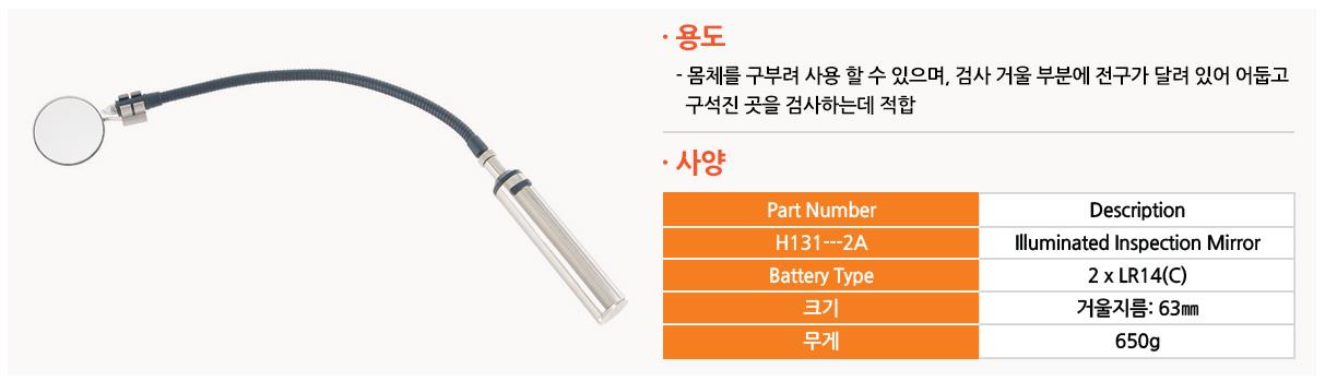 삼원계측기 점검경 H131-2A
