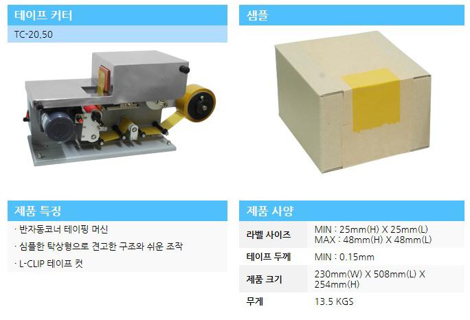 산호기계 테이프 커터 TC-20,50