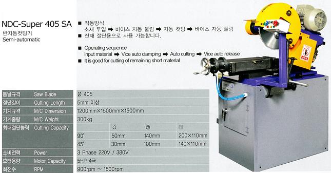 남양테크 하이스 톱기계 NDC-Super 405SA