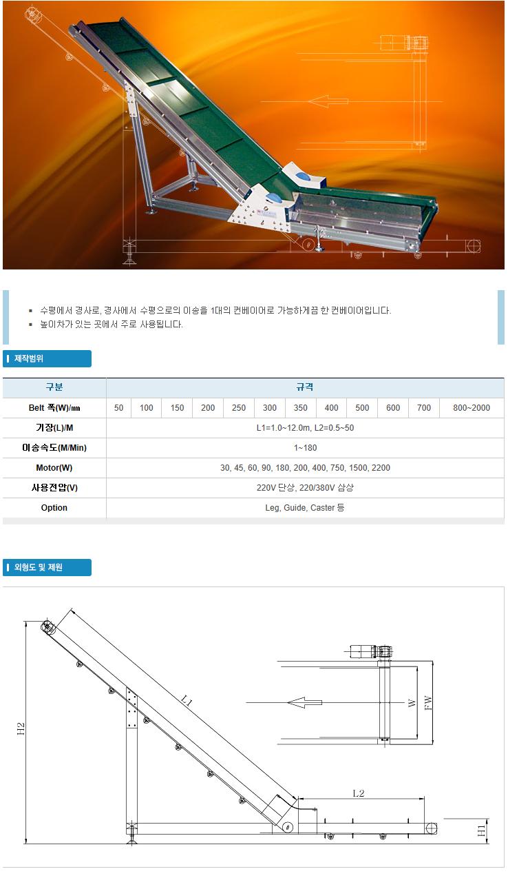 자운시스템 경사형 벨트 컨베이어