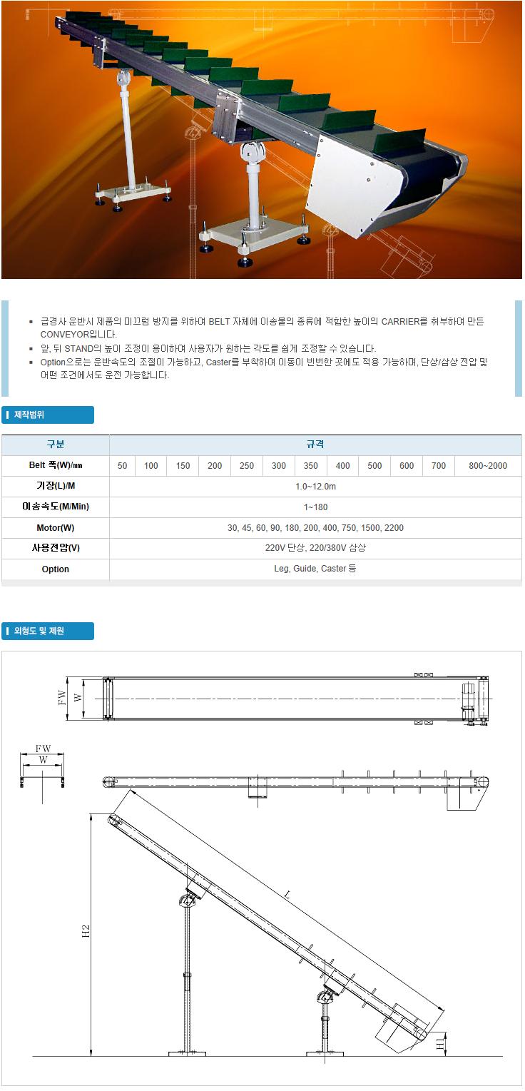 자운시스템 경사형 벨트 컨베이어  2
