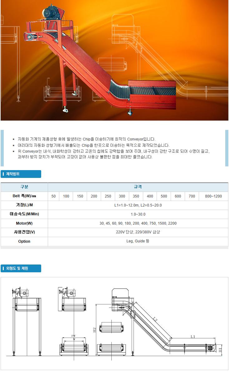 자운시스템 체인 컨베이어  1