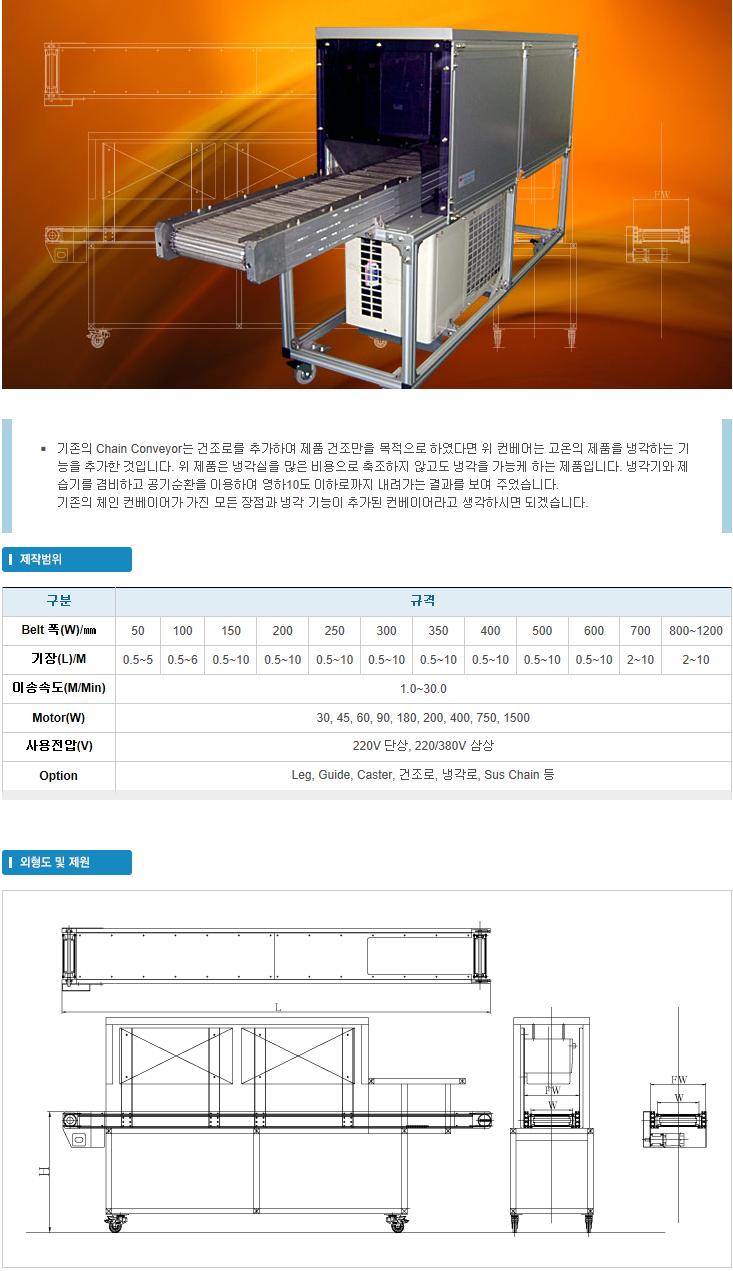 자운시스템 체인 컨베이어  3