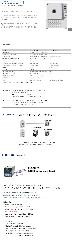 (주)에스씨이엔지 산업용 진공건조기 P-VAC125/VAC400