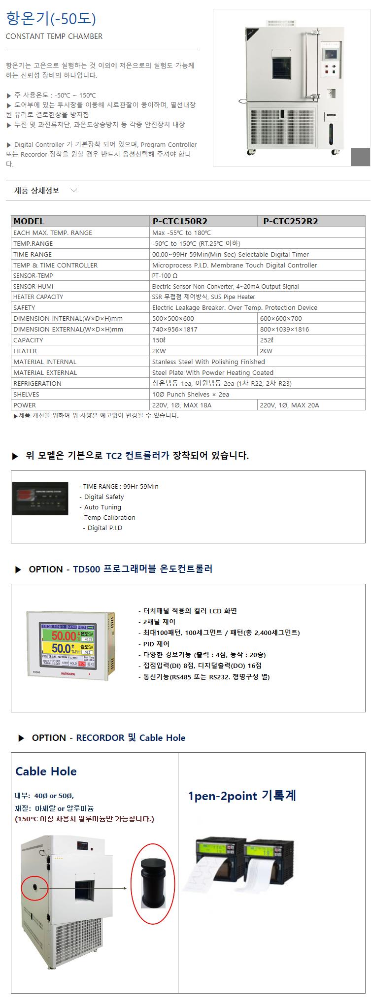 (주)에스씨이엔지 -50℃ P-CTC150R2/CTC252R2